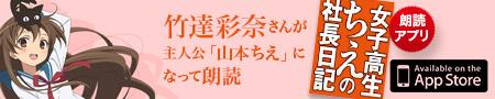 竹達彩奈さんが朗読 女子高生ちえの社長日記 App Storeで購入する